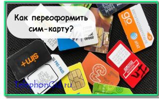 Как переоформить SIMкарту