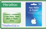 Оплата с телефона в App Store, Apple Music и iTunes Store