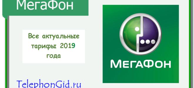 Все актуальные тарифы Мегафон 2019