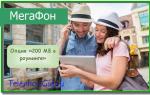 Опция Мегафон «200 МБ в роуминге»