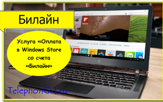 Услуга «Оплата в Windows Store cо счета «Билайн»