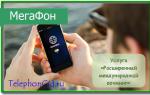 Услуга Мегафон «Расширенный международный роуминг»