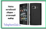 Nokia китайской сборки — отличный выбор