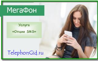 Услуга Мегафон «Опции СМС»