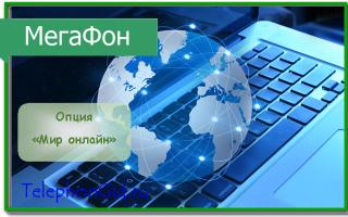 Опция «Мир онлайн» Мегафон