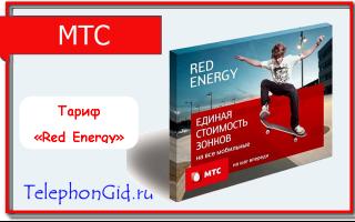 Тариф «Red Energy» МТС