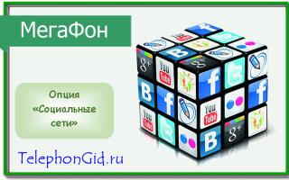 Опция «Социальные сети» Мегафон