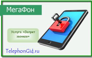 Услуга «Запрет звонков» Мегафон