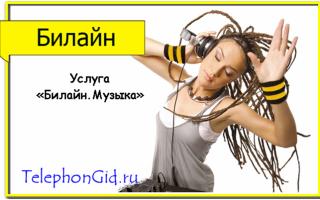 Услуга «Билайн Музыка»