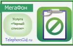 Услуга Мегафон «Черный список»