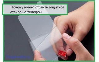 Почему нужно ставить защитное стекло на телефон?