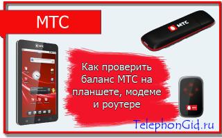 Как узнать баланс МТС на своем планшете и модеме/роутере