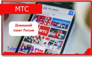 Домашний пакет Россия МТС