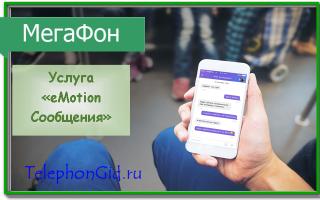 Услуга Мегафон «eMotion Сообщения»
