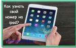 Как узнать номер на ipad