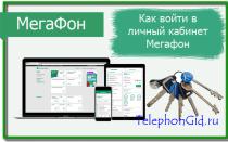 Как подключить и войти в личный кабинет Мегафон