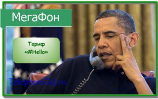 Тариф Мегафон «#Hello»