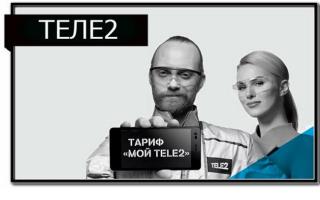 Тариф «Мой Теле2» от Теле2