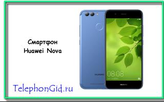 Смартфон Huawei Nova — обзор