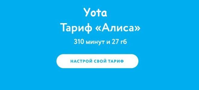 Yota — подключить тариф «Алиса»