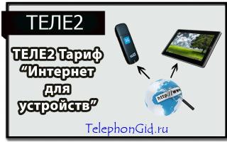 Теле2 тариф «Интернет для устройств»