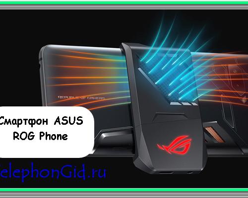 ASUS ROG Phone — мощный смартфон для игроков