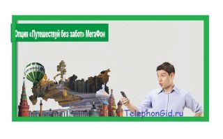 «Путешествуй без забот» от МегаФона