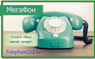 Услуга «Ваш новый номер» Мегафон