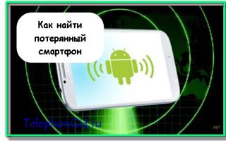 Как найти потерянный смартфон