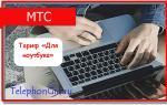 МТС тариф «Для ноутбука»