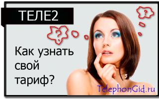 Как узнать какой у Вас тариф на Теле2