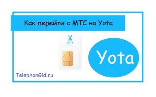 Как перейти c МТС на Йота (Yota) со своим номером