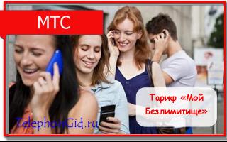 Тариф «Мой Безлимитище» МТС