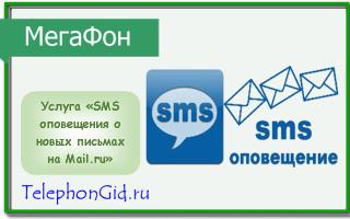 Услуга Мегафон «СМС уведомления почты Mail.ru»