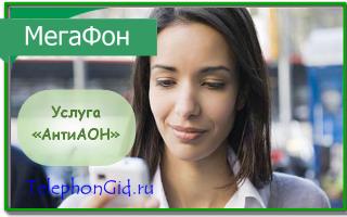 Услуга Мегафон «АнтиАОН»