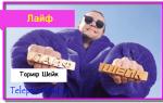 Лайф тариф Шейк