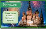 Опция Мегафон «Везде Москва — в Центральном регионе»