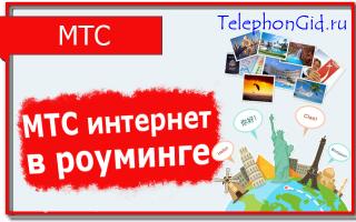 МТС интернет в роуминге по России и заграницей
