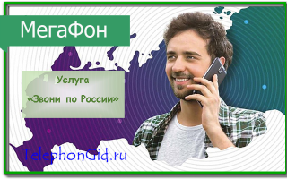 Услуга Мегафон «Звони по России»