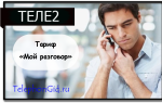 Тариф «Мой разговор» Теле2