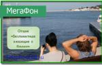 Опция Мегафон «Безлимитные входящие в Крыму»