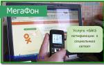Услуга Мегафон «SMS нотификации в социальных сетях»