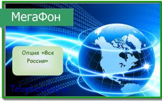 Опция Мегафон «Вся Россия»
