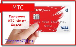 Программа МТС «Смарт Деньги»
