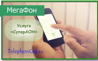 Услуга Мегафон «СуперАОН»