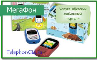 Услуга «Детский портал» Мегафон