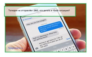 Телефон не отправляет SMS, что делать в такой ситуации?