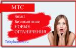 Тариф «Smart Безлимитище» и новые ограничения