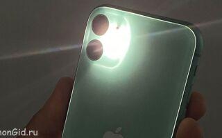 Не работает фонарик после обновления iOS на iPhone