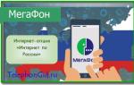 Интернет-опция Мегафон «Интернет по России»